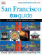 E.Guide: San Francisco (Dk E > > Guides)